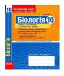 ГДЗ з біології 10 клас. Комплексний зошит для контролю знань І.О. Демічева (2010 рік)