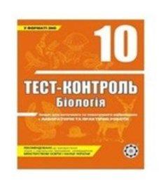 ГДЗ з біології 10 клас. (Тест-контроль) О.А. Павленко (2010 рік)