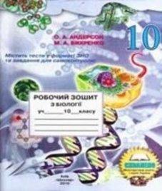 ГДЗ з біології 10 клас. (Робочий зошит) О.А. Андерсон, М.А. Вихренко (2010 рік)