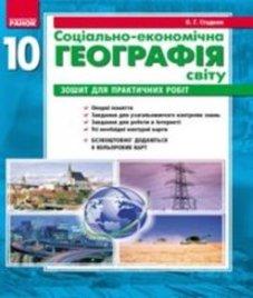 ГДЗ з географії 10 клас. Зошит для практичних робіт О.Г. Стадник (2018 рік)