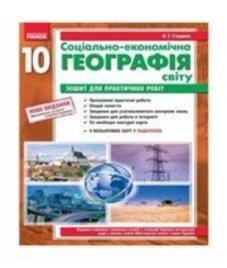 ГДЗ з географії 10 клас. Зошит для практичних робіт О.Г. Стадник (2012 рік)