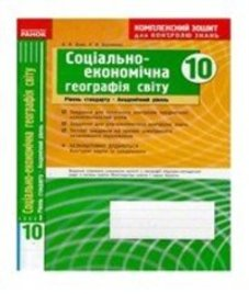 ГДЗ з географії 10 клас. Комплексний зошит для контролю знань В.Ф. Вовк, Л.В. Костенко (2010 рік)