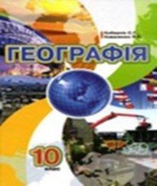 ГДЗ з географії 10 клас. Підручник С.Г. Кобернік, Р.Р. Коваленко (2010 рік)