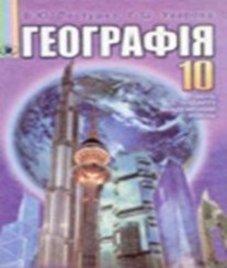 ГДЗ з географії 10 клас. Підручник В.Ю. Пестушко, Г.Ш. Уварова (2010 рік)