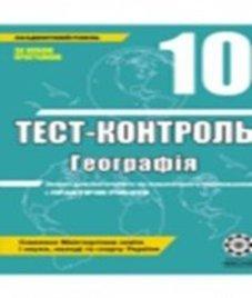 ГДЗ з географії 10 клас. (Тест-контроль) О.В. Курносова (2010 рік)