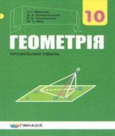 ГДЗ з геометрії 10 клас. Підручник А.Г. Мерзляк, Д.А. Номіровський (2018 рік)