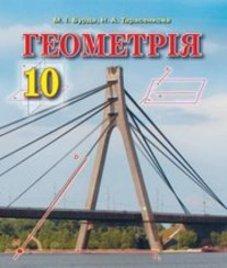 ГДЗ з геометрії 10 клас. Підручник М.І. Бурда, Н.А. Тарасенкова (2018 рік)