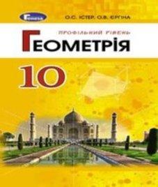 ГДЗ з геометрії 10 клас. Підручник О.С. Істер, О.В. Єргіна (2018 рік)