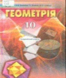 ГДЗ з геометрії 10 клас. Підручник О.Я. Біляніна, Г.І. Білянін (2010 рік)