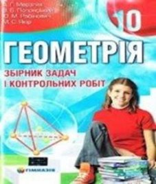 ГДЗ з геометрії 10 клас. Збірник задач і контрольних робіт А.Г. Мерзляк, В.Б. Полонський (2010 рік)