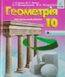 ГДЗ з геометрії 10 клас. Підручник Г.П. Бевз, В.Г. Бевз (2010 рік)