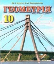 ГДЗ з геометрії 10 клас. Підручник М.І. Бурда, Н.А. Тарасенкова (2010 рік)