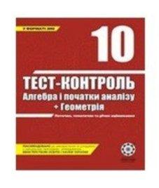 ГДЗ з геометрії 10 клас. (Тест-контроль) О.М. Роганін (2008 рік)