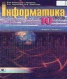 ГДЗ з інформатики 10 клас. Підручник Й.Я. Ривкінд, Т.І. Лисенко (2010 рік)