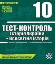 ГДЗ з історії 10 клас. (Тест-контроль) В.В. Воропаєва, Ю.М. Воропаєв (2011 рік)