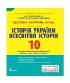 ГДЗ з історії 10 клас. (Зошит для контролю знань) О.В. Гісем, О.О. Мартинюк (2011 рік)