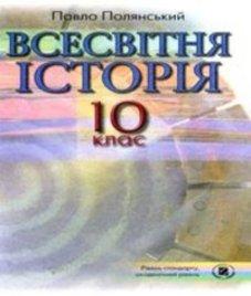 ГДЗ з історії 10 клас. Підручник П.Б. Полянський (2010 рік)