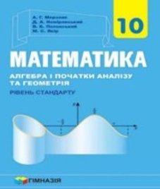 ГДЗ з математики 10 клас. Підручник А.Г. Мерзляк, Д.А. Номіровський (2018 рік)