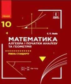 ГДЗ з математики 10 клас. Підручник Є.П. Нелін (2018 рік)