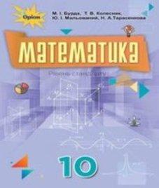 ГДЗ з математики 10 клас. Підручник М.І. Бурда, Т.В. Колесник (2018 рік)