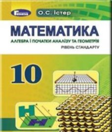 ГДЗ з математики 10 клас. Підручник О.С. Істер (2018 рік)