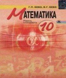 ГДЗ з математики 10 клас. Підручник Г.П. Бевз, В.Г. Бевз (2011 рік)