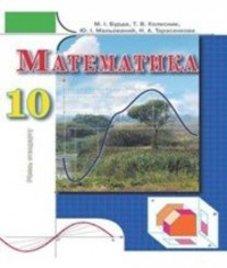 ГДЗ з математики 10 клас. Підручник М.І. Бурда, Т.В. Колесник (2010 рік)