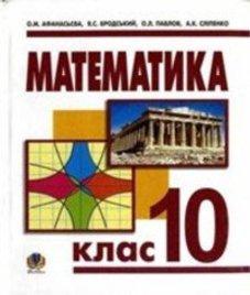 ГДЗ з математики 10 клас. Підручник О.М. Афанасьєва, Я.С. Бродський (2010 рік)