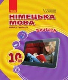 ГДЗ з німецької мови 10 клас. Підручник С.І. Сотникова, Г.В. Гоголєва (2018 рік)