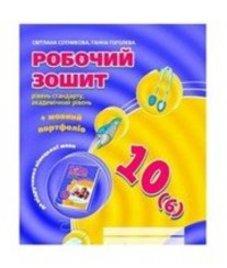 ГДЗ з німецької мови 10 клас. (Робочий зошит) С.І. Сотникова, Г.В. Гоголєва (2015 рік)