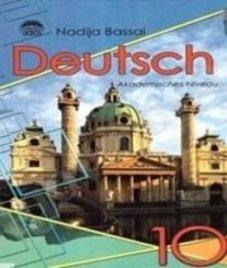 ГДЗ з німецької мови 10 клас. Підручник Н.П. Басай (2010 рік)