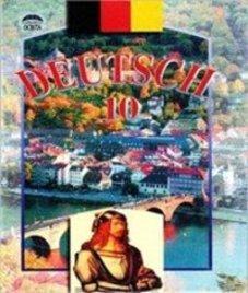 ГДЗ з німецької мови 10 клас. Підручник Н.П. Басай (2006 рік)