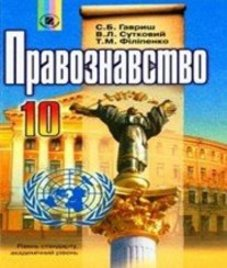 ГДЗ з правознавства 10 клас. Підручник С.Б. Гавриш, В.Л. Сутковий (2010 рік)