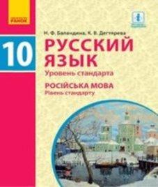 ГДЗ з російської мови 10 клас. Підручник Н.Ф. Баландина, К.В. Дегтярёва (2018 рік)