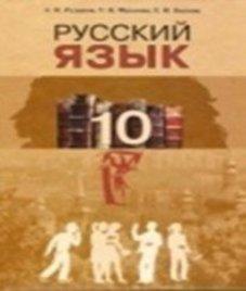ГДЗ з російської мови 10 клас. Підручник А.Н. Рудяков, Т.Я. Фролова (2010 рік)