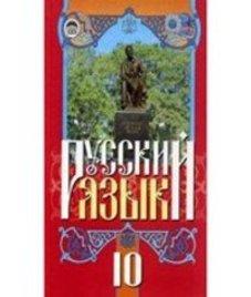 ГДЗ з російської мови 10 клас. Підручник Г.А. Михайловская, В.А. Корсаков (2010 рік)