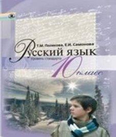 ГДЗ з російської мови 10 клас. Підручник Т.М. Полякова, О.І. Самонова (2010 рік)