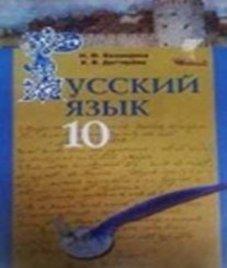 ГДЗ з російської мови 10 клас. Підручник Н.Ф. Баландина, К.В. Дегтярёва (2010 рік)