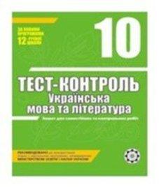 ГДЗ з української літератури 10 клас. (Тест-контроль) Н.І. Черсунова (2011 рік)