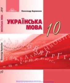 ГДЗ з української мови 10 клас. Підручник О.М. Авраменко (2018 рік)