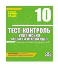 ГДЗ з української мови 10 клас. (Тест-контроль) Н.І. Черсунова (2011 рік)
