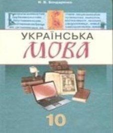 ГДЗ з української мови 10 клас. Підручник Н.В. Бондаренко (2010 рік)