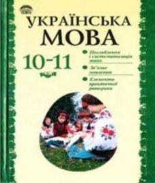 ГДЗ з української мови 10 клас. Підручник О.М. Біляєв, Л.М. Симоненкова (2004 рік)