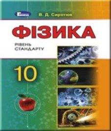 ГДЗ з фізики 10 клас. Підручник В.Д. Сиротюк (2018 рік)