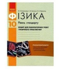 ГДЗ з фізики 10 клас. Зошит для лабораторних робіт та фізичного практикуму Ф.Я. Божинова, С.В. Каплун (2014 рік)