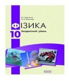 ГДЗ з фізики 10 клас. Підручник В.Г. Бар'яхтар, Ф.Я. Божинова (2010 рік)