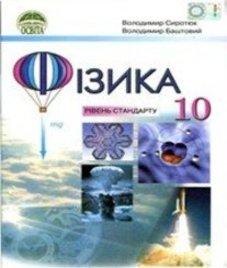 ГДЗ з фізики 10 клас. Підручник В.Д. Сиротюк, В.І. Баштовий (2010 рік)