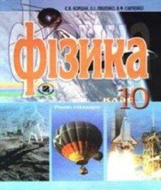 ГДЗ з фізики 10 клас. Підручник Є.В. Коршак, О.І. Ляшенко (2010 рік)