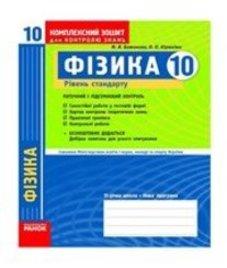 ГДЗ з фізики 10 клас. Комплексний зошит для контролю знань Ф.Я. Божинова, О.О. Кірюхіна (2010 рік)