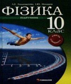 ГДЗ з фізики 10 клас. Підручник Л.Е. Генденштейн, І.Ю. Ненашева (2010 рік)